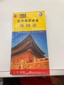生活用语必备韩国语(中、韩、英对照)  【117层】