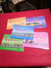 北京公交纪念车票 2011