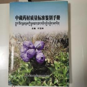 中藏药材质量标准鉴别手册(全一册精装本)〈2007年青海初版发行〉