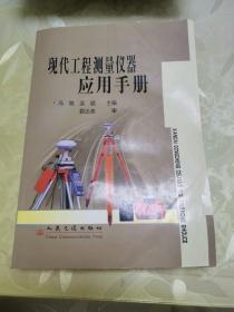 现代工程测量仪器应用手册