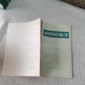 血栓闭塞性脉管炎防治手册(李泽生签名)李泽生,男,1954年9月出生,博士,教授,博士生导师。 所在学科化学,主要研究方向为理论化学。见图