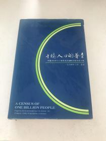 十亿人口的普查:中国1982年人口普查北京国际讨论会论文集