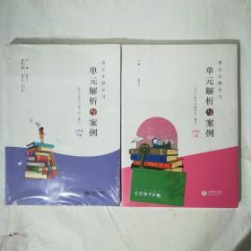 语文主题学习 单元解析与案例 七年级上下册  2本合售 (全新未拆塑封)