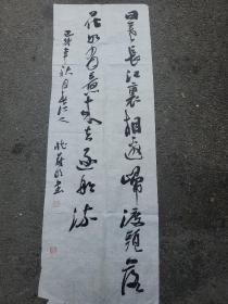 上海臧蔚明 书法作品一幅