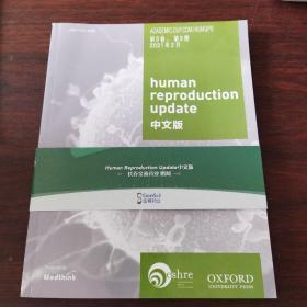 human reproduction update(中文版)