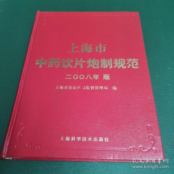 上海市中药饮片炮制规范:2008年版
