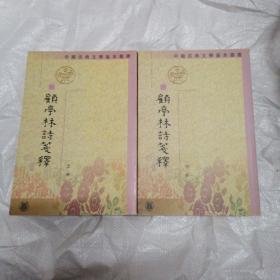 中国古典文学基本丛书:顾亭林诗笺释(全2册)