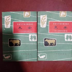 《农业生产技术基本知识》养养 养禽 两册 中华人民共和国农业部主编 私藏 书品如图