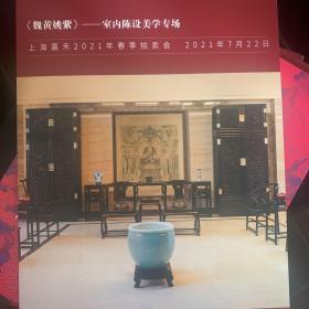 上海嘉禾2021春季拍卖会:《魏黄姚紫》~室内陈设美学专场