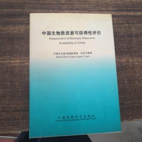 中国生物质资源可获得性评价