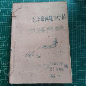 毛泽东选集中的成语典故1-4卷【油印本一厚册  有毛像 林彪题词】