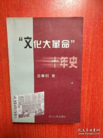 """""""文化大革命""""十年史(正版如图)"""