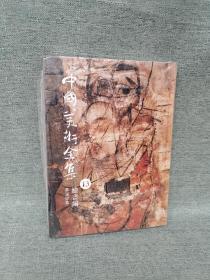 稀缺绝版  中国美术全集13. 绘画篇 墓室壁画