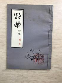 野草 诗辑 第一辑(杨小凯签赠)原版现货、内页干净