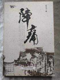 包邮 阵痛 杜芳川