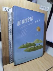 箱庭疗法【作者 张日昇毛笔签赠本 保真】