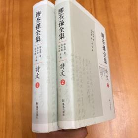 精装护封:缪荃孙全集.诗文全二册(2014年一版一印。品好)