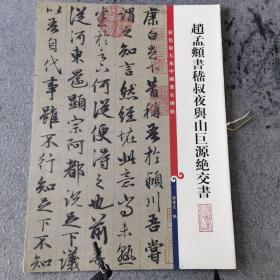 彩色放大本中国著名碑帖:赵孟頫书嵇叔夜与山巨源绝交书