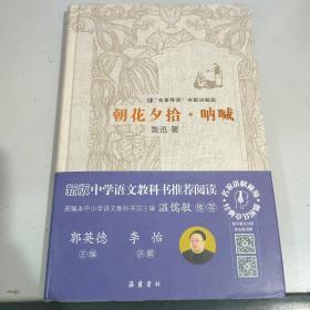 """朝花夕拾·呐喊(""""名著导读""""名家讲解版)"""