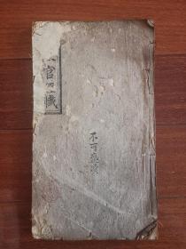 《三官经忏》民国十七年吉水冠山普化文坛木刻本一册全 内有道家版画2副