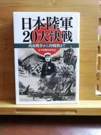 日文原版 64开本 日本陆军20大决戦 从西南战争到冲绳战 8/7