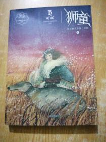 黑鹤动物小说系列:狮童