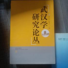 武汉学研究论丛
