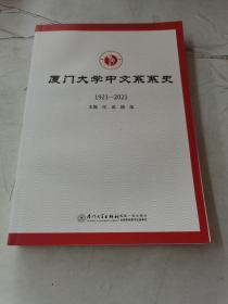 厦门大学中文系系史