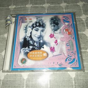 铁弓缘VCD,二碟京剧,关肃霜主演,新中国舞台影视艺术精品选