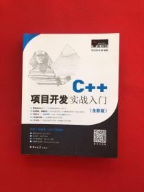 C++项目开发实战入门(全彩版)