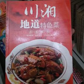 川湘地道特色菜