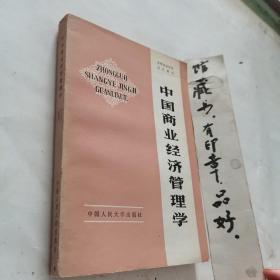 中国商业经济管理学