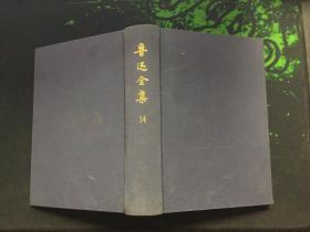 鲁迅全集(14)甲种本