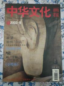 中华文化画报(2003年第5期,总第517期)