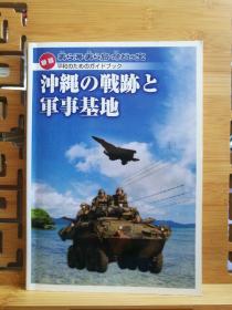 日文原版 大32开本 新版 美ら海•美ら岛•命どう宝 平和のためのガイドブック 沖䋲の戦跡と军事基地(美之海、美之岛、生命珍宝、为了和平的旅游指南)