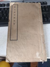 说文解字研究法  线装一册 1957年2印   品如图  21号柜