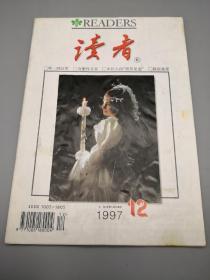 读者1997年12