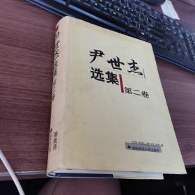 尹世杰选集.第二卷