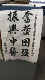 1985年庆祝山东中医学院建院35周年书法作品----著名中医陆永昌作品 没有盖章 保真,尺寸长28厘米,宽42厘米