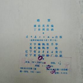 983年一版一印32开本连环画《晴雯》(量少/两万册)