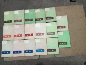 数理化自学丛书 1-17全 。全部是上海科学技术出版社的 (有黄斑点) 品见图