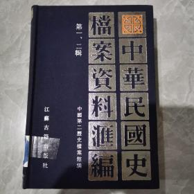《中华民国史档案资料汇编》第一,二辑