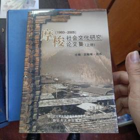摩梭社会文化研究论文集(960-2005)(上册)