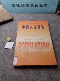中国人口报告(1-3000)