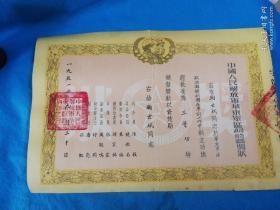 1951年中国人民解放军华东军区鞠世斌三等功奖状——见描述
