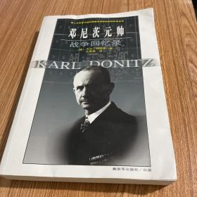 邓尼茨元帅战争回忆录