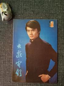 大众电影 1986 6  封面:许亚军,傅丽莉   封底:美国影星詹妮弗·康奈莉!