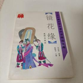 中国古典文学名著白话精选文库       镜花缘