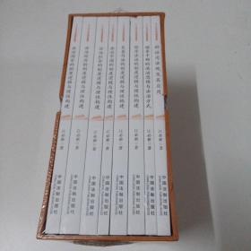 十八大与法治国家建设珍藏版全八册