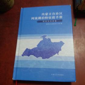 内蒙古自治区河流湖泊特征值手册,呼伦贝尔市卷。